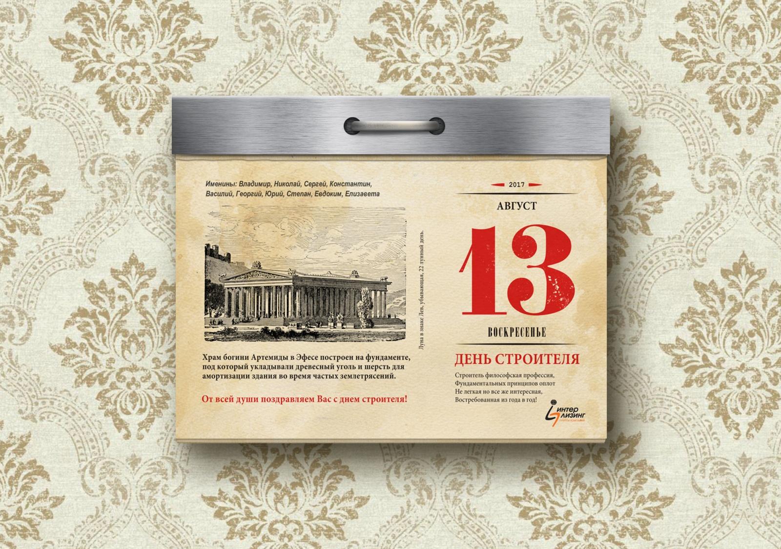 Знаками дорожного, открытки с отрывным календарем