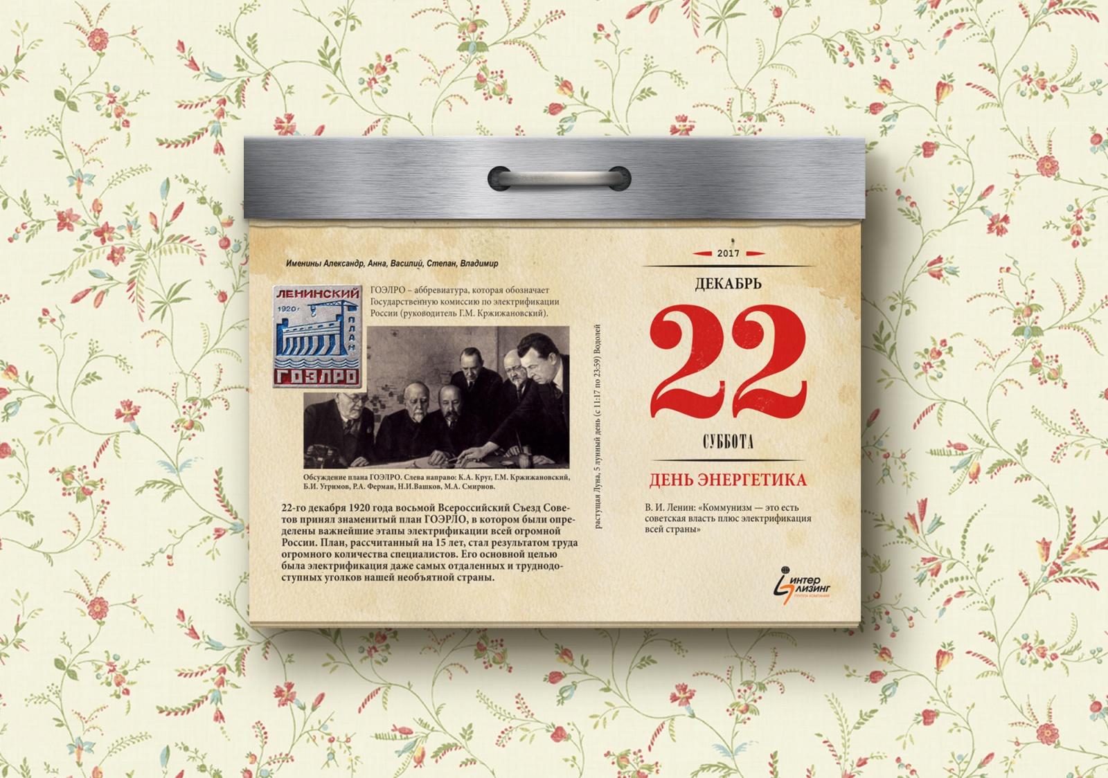 Февраля открытки, открытки с отрывным календарем